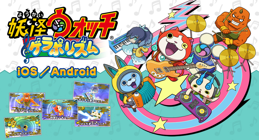 ArticleYokaiWatch